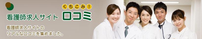 看護師求人サイト口コミ